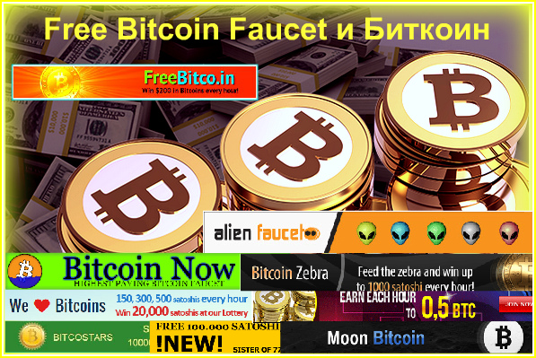 bitcoin faucet program