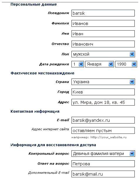 Заполнение регистрационной формы WebMoney