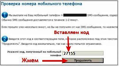 Проверка телефона